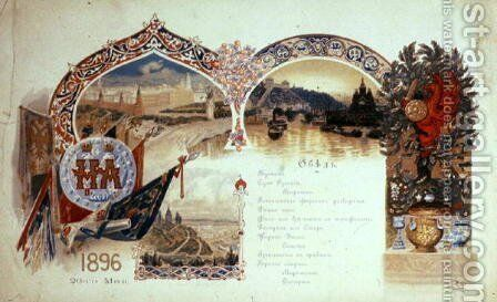 Coronation Dinner Menu, 26th May 1896 by Anonymous Artist - Reproduction Oil Painting