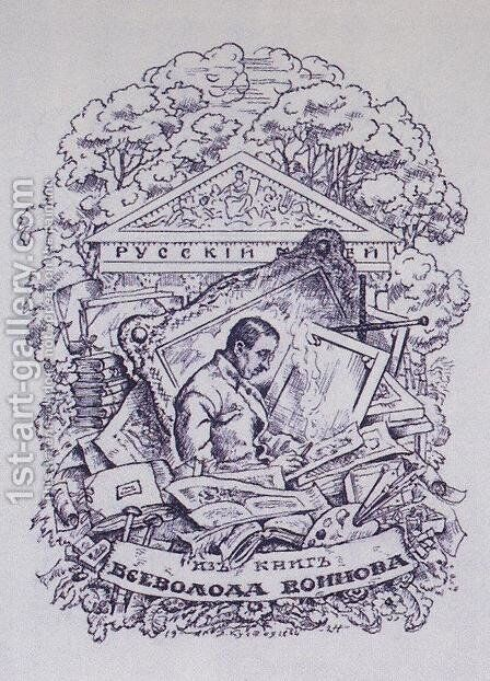 From the books of Vsevolod Voinov. Bookplate by Boris Kustodiev - Reproduction Oil Painting